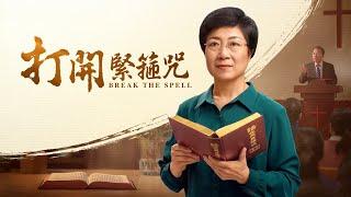 福音電影-掙脫宗教觀念束縛《打開緊箍咒》