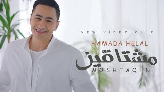 Hamada Helal - Moshtaqen (Official Music Video) | حماده هلال - مشتاقين - الكليب الرسمي تحميل MP3