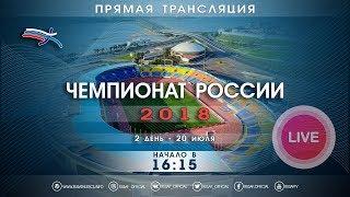 Чемпионат России 2018 - 2 день, вечерняя сессия