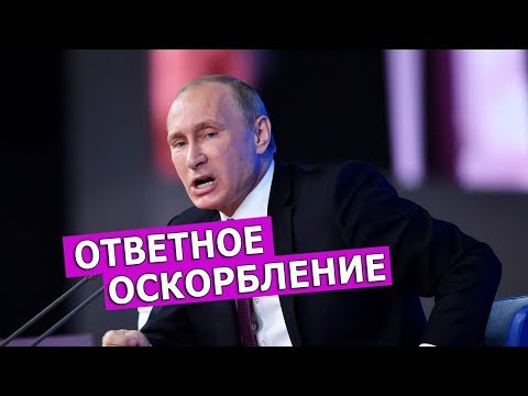 Реакция Путина на оскорбления грузинского журналиста. Leon Kremer #62