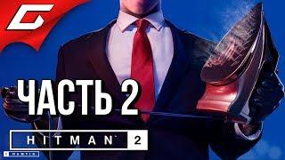 HITMAN 2 (2018) ➤ Прохождение #2 ➤ ТРЁХГЛАВЫЙ ЗМЕЙ