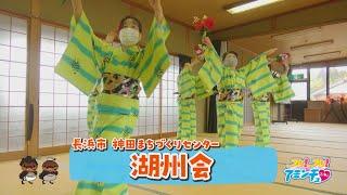 今の時代の日本舞踊「湖州会」長浜市 神田まちづくりセンター