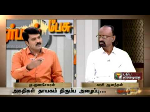 Nerpada Pesu(11/11/2014):A debate on the call given by Vigneswaran, for refugees to return