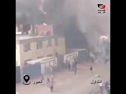 حريق ضخم في العبور في المنطقة الثانية