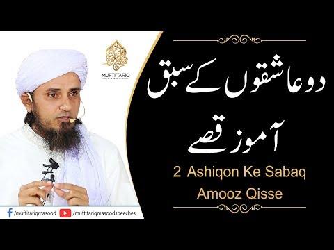 2 Ashiqon Ke Sabaq Amooz Qisse | Mufti Tariq Masood Sahib