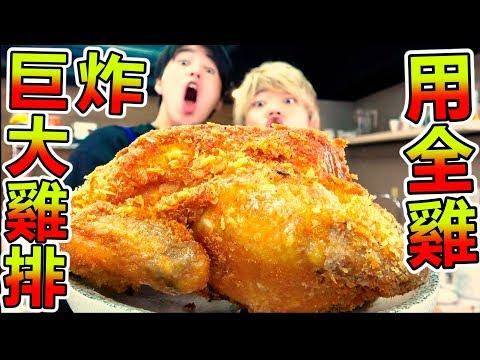 使用全雞炸出世界最大的雞排!