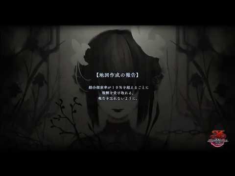 Ys IX Monstrum Nox (Nightmare) - Final Chapter + Epilogue