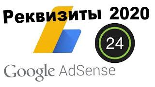 Настройка Реквизитов в AdSense для Приват Банка #Приват24 #Privat24