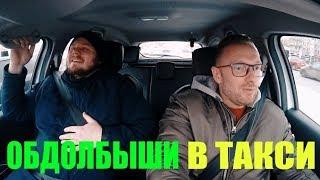 ОБДОЛБАННЫЙ ПАССАЖИР 150 КГ / ИЗДЕВАЕТСЯ НАД ТАКСИСТОМ