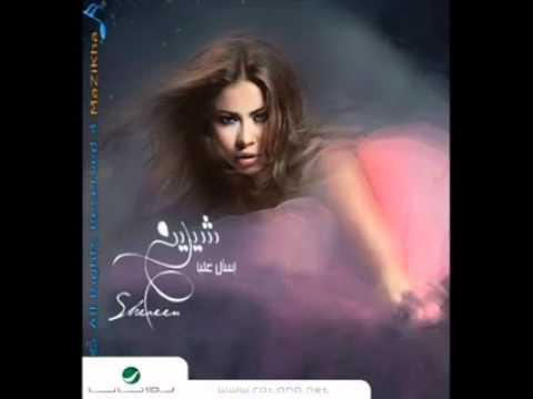 شيرين نفسي اعرف shereen 2012 new
