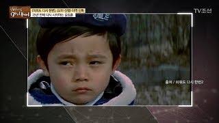 김정훈의 최대 전성기, 아역 시절! [마이웨이] 86회 20180222