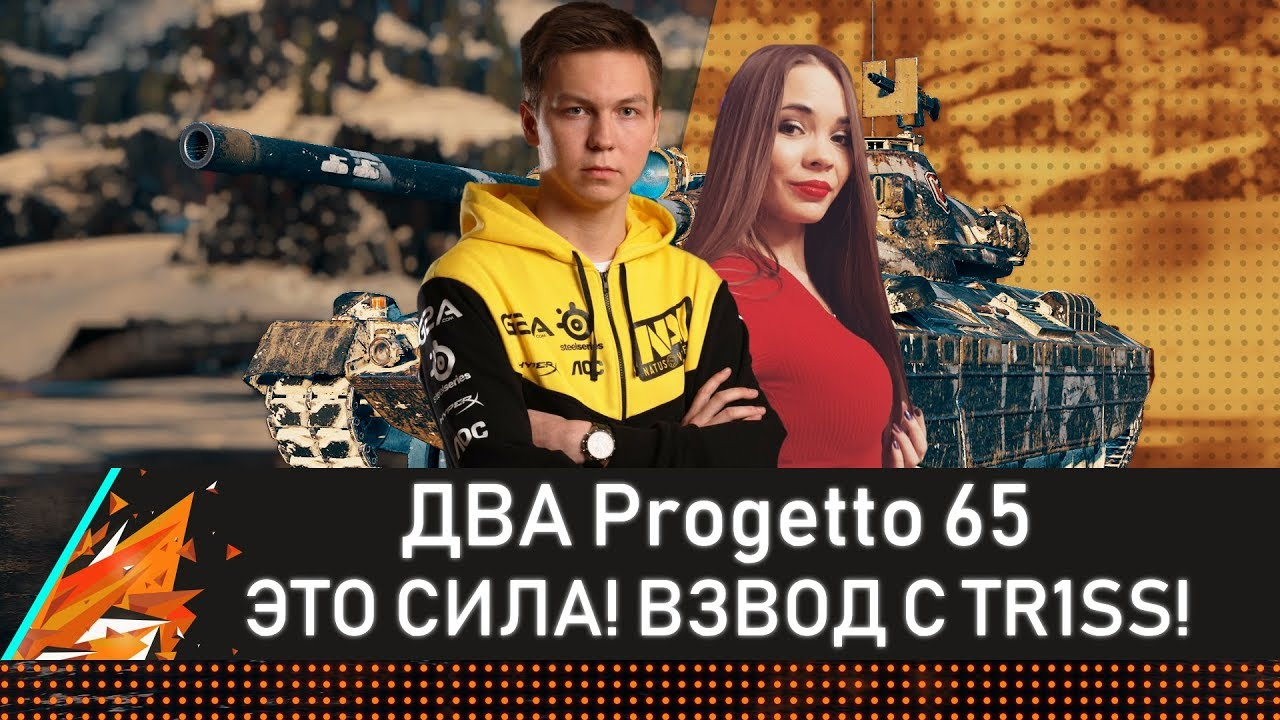 ДВА PROGETTO 65 - ЭТО СИЛА! ИМБА-ВЗВОД С TR1SS! #Progetto