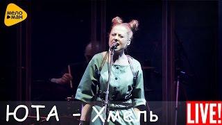 Юта - Хмель и солод (Live 2016)