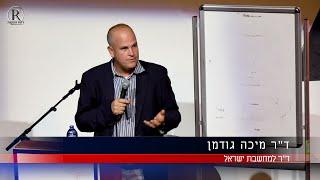 """הרצאה מאת ד""""ר מיכה גודמן על המשאב היקר ביותר"""