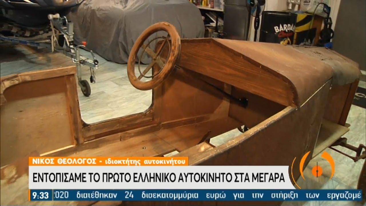 Αυτό είναι το πρώτο ελληνικό αυτοκίνητο και βρίσκεται στα Μέγαρα  ΕΡΤ 11/03/2021
