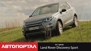 Тест Land Rover Discovery Sport 2015 (Дискавери Спорт 2.0 Si4 АT 240 сил)