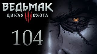 Ведьмак 3 прохождение игры на русском - Гвинт: Старые товарищи [#104]