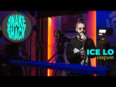 ICE LO - Мария | SNAKE SHACK LIVE SESSIONS