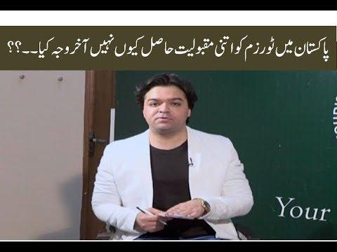 Pakistan Insight 10 October 2018 | Kohenoor News Pakistan