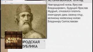 Господин Великий Новгород / Власть факта / Телеканал Культура
