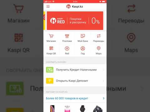 Оплата пенсионных и соц отчислений через Kaspi.kz