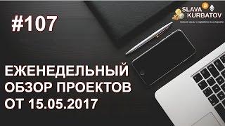 #107 ЕЖЕНЕДЕЛЬНЫЙ ОБЗОР ПРОЕКТОВ ОТ 15.05.2017