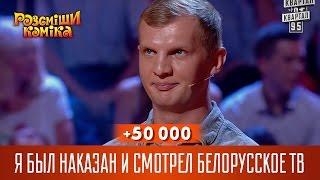 +50 000 Я был наказан и смотрел белорусское ТВ | Рассмеши комика 2016