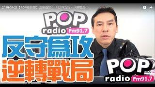 2019-08-21【POP撞新聞】黃暐瀚談: 「反守為攻、逆轉戰局!」