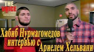 Хабиб Нурмагомедов развернутое интервью в преддверии UFC 219