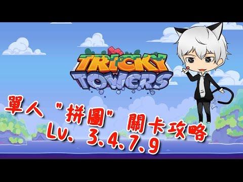 "Tricky Towers-單人 ""拼圖"" 關卡攻略 Lv. 3.4.7.9"