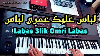 Labas 3lik Omri Labas - Rai instru - الأغنية التي عشقها الجميع - لباس عليك عمري لباس