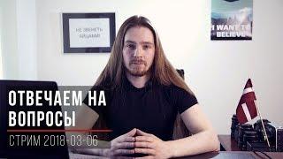 Почти все про успех на YouTube [Стрим, вопрос-ответ, 2018-03-06]