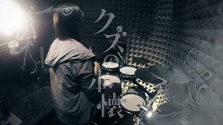 【クズの本懐】 96猫 - 嘘の火花 を叩いてみた - Kuzu no Honkai Opening Full 96Neko - Uso no Hibana Drum Cover