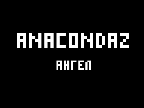 Anacondaz - Ангел (кавер пианино)