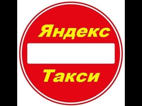 Блокировка Яндекс такси. Выход из блокировки Яндекс такси.