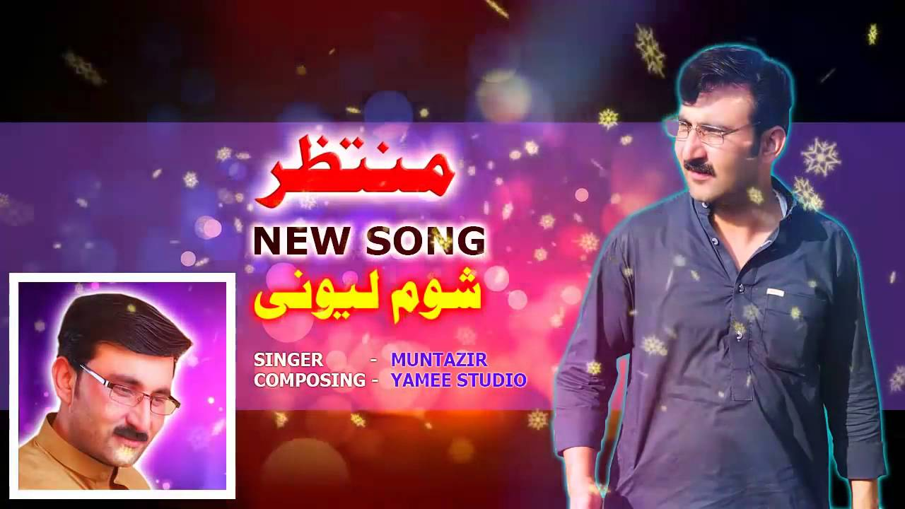 Pashto New Songs 2017 Shum Lewani - Muntazir new Song 2017