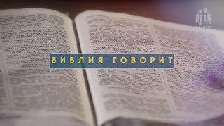 """Анонс будущих выпусков программы """"Библия говорит""""   1"""