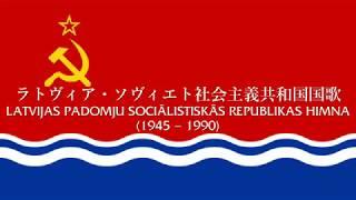 和訳付きラトヴィア・ソヴィエト社会主義共和国国歌