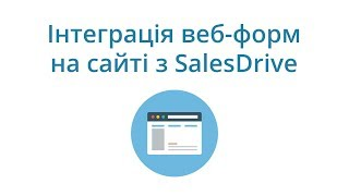 Интеграция веб-форм на сайте с SalesDrive
