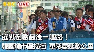 《全程直播》11/23 15:00選戰倒數最後一哩路!韓國瑜市區掃街 車隊蔓延數公里