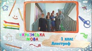 1 класс, 14 мая - Урок онлайн Украинский язык. Апостроф