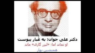 همنشین بهار: دکتر علی جوان؛ به غُبار پیوست