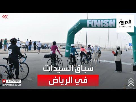 العرب اليوم - شاهد: انطلاق سباق السيدات للدراجات الهوائية في الرياض