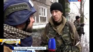 СРОЧНЫЕ НОВОСТИ ДНЯ  Эвакуация под огнем  Репортаж из Углегорска