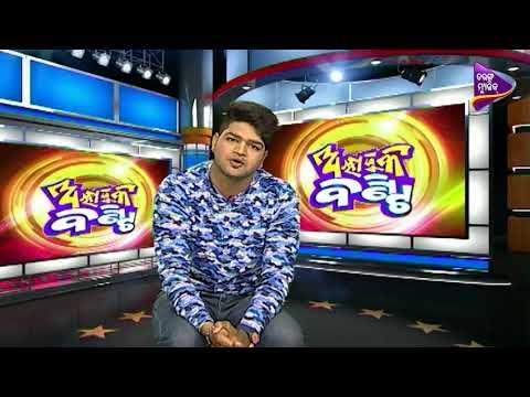 Alajuka Bunty | Prank Call - Honeymoon Pain Insurance Package | Odia Comedy