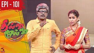 தில்லு முல்லு   Thillu Mullu   Epi 101   27th Feb 2020   Comedy Show   Kalaignar TV