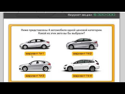 Royal Auto Group 560 за опрос по анкете реально ли? Осторожно! Мошенники