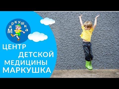 Детский медицинский центр. 👶 Качественные услуги в Детском Медицинском Центре Маркушка. 12+