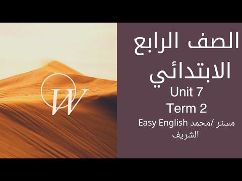 talb online طالب اون لاين الوحدة السابعة للصف الرابع الابتدائي مستر/ محمد الشريف