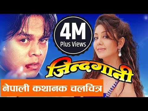 Jindagani | Nepali Movie